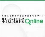 特定技能onlineイメージ